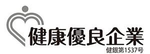 【健康経営】に関するお知らせ